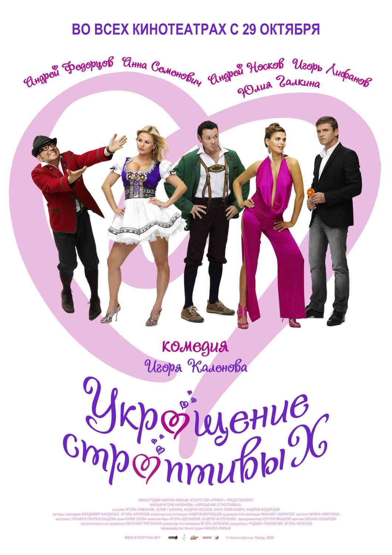 Укрощение строптивых (2009) hdrip скачать торрент комедия.